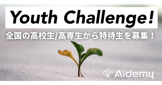 Aidemy Youth Challenge
