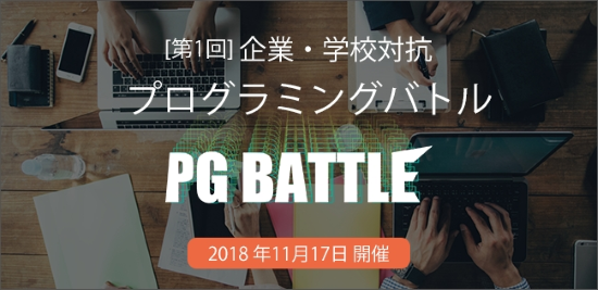 PG Battle