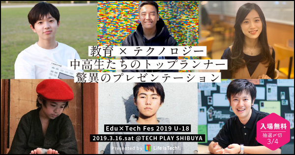 Edu×Tech Fes 2019 U-18