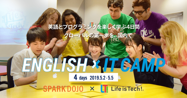 English × IT Camp