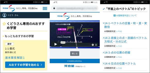 河合塾 マイページ 保護者 ログイン
