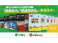 Libry、増進堂・受験研究社の参考書をデジタル化、8月31日まで無償提供 ...