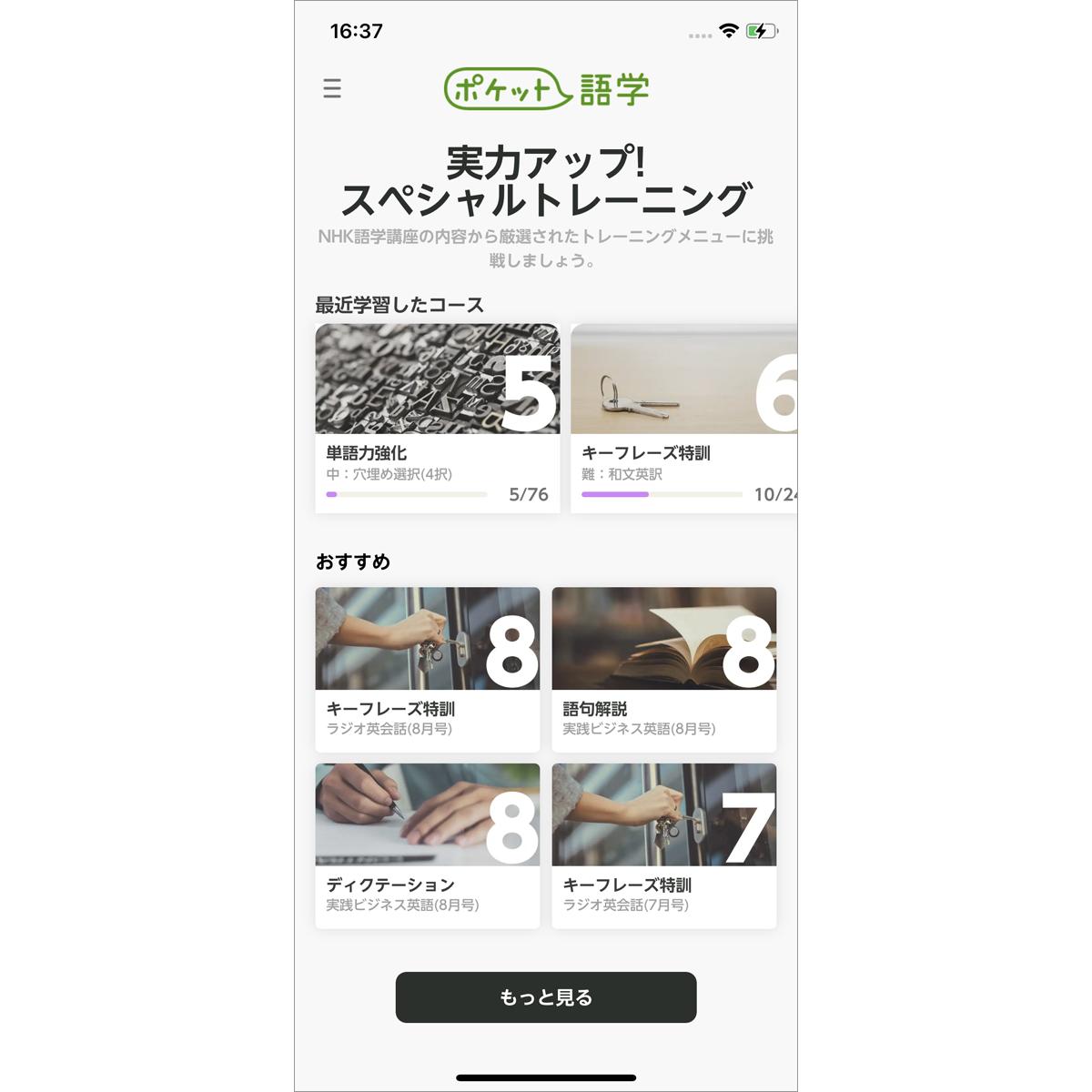 語学 アプリ nhk