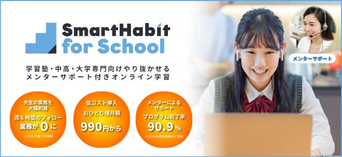 「Smart Habit for School」