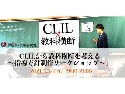 増進堂・受験研究社、中高の教員向け「CLILから教科横断を考える ...